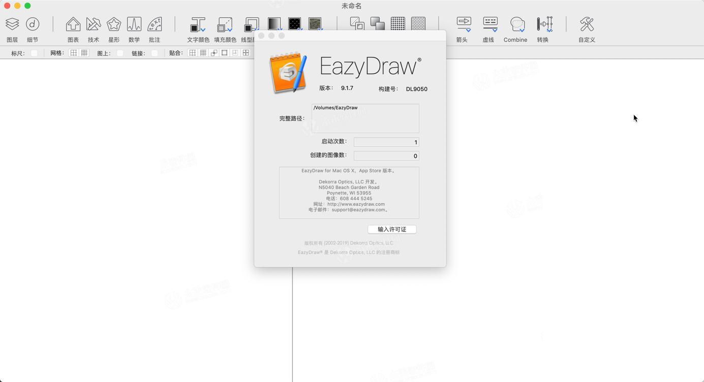 EazyDraw Mac crack version permanent activation method - Programmer