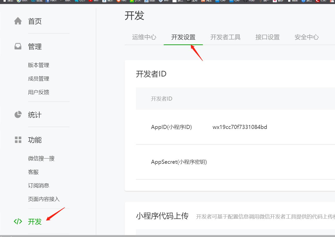 Up invalid sign phone number wechat How to