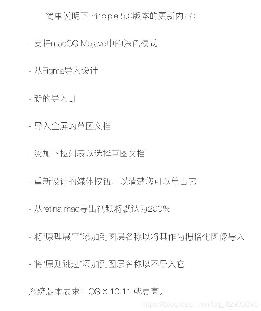 Principle 5 0 Mac Chinese crack version - Programmer Sought