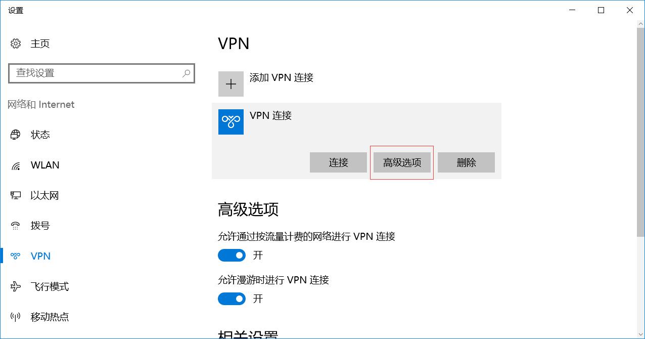 Win10 set PPTP VPN connection process---Solve the problem ...