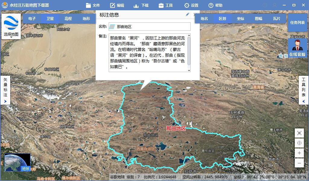 Download the Google HD satellite map of Nagqu District, Tibet