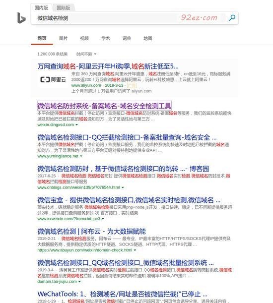 WeChat share link is blocked? Use Python to detect! And