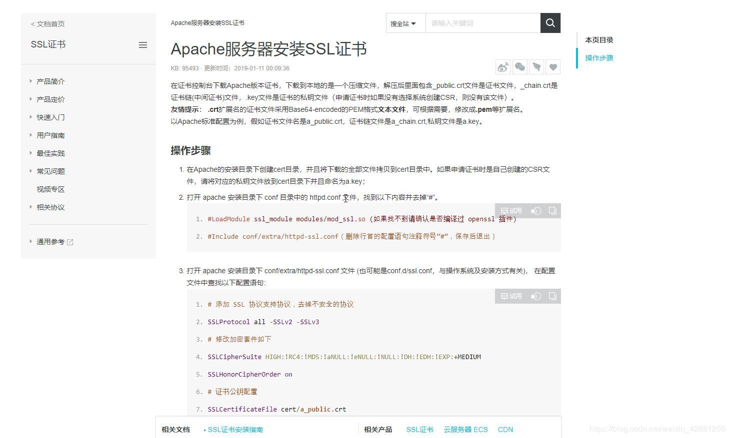 Apache configuration ssl website certificate - Programmer Sought