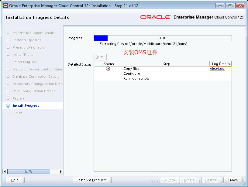Enterprise Manager Cloud Control 12c&