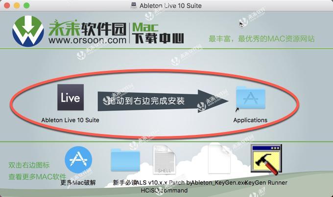 ableton live 10 suite crack mac