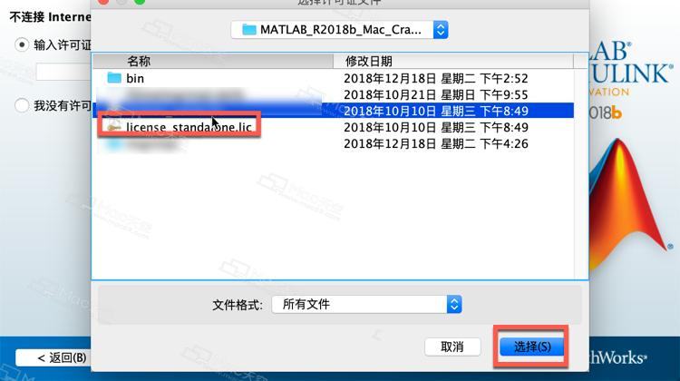 MATLAB R2018b for Mac (mathematical analysis software) with