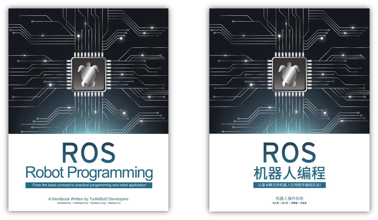 ROS robot programming new book recommendation (with free
