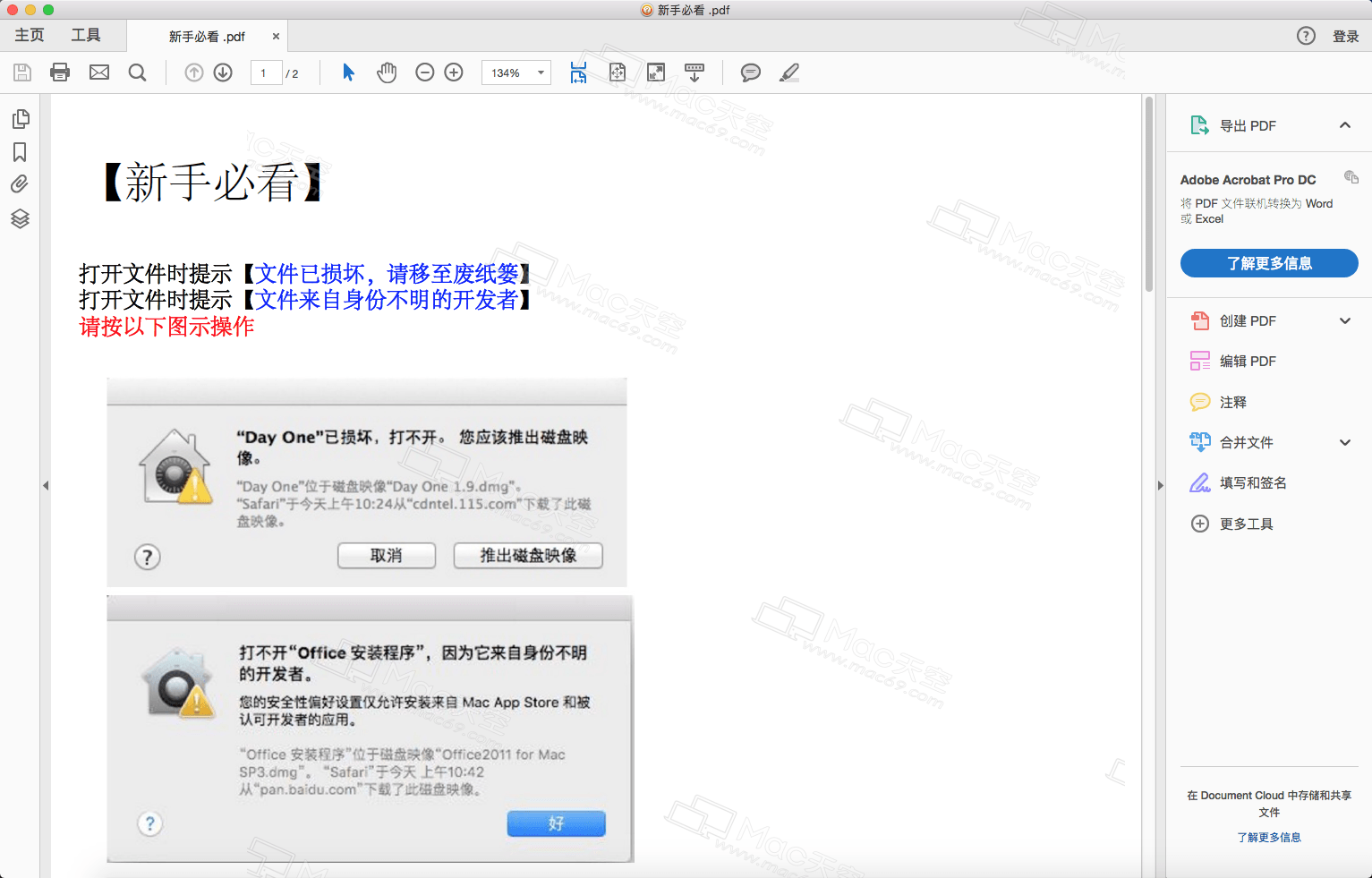 Adobe Acrobat Reader DC 2019 for Mac (PDF Reader) Chinese