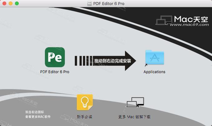 PDF Editor 6 Pro for Mac (pdf editor) Chinese crack version