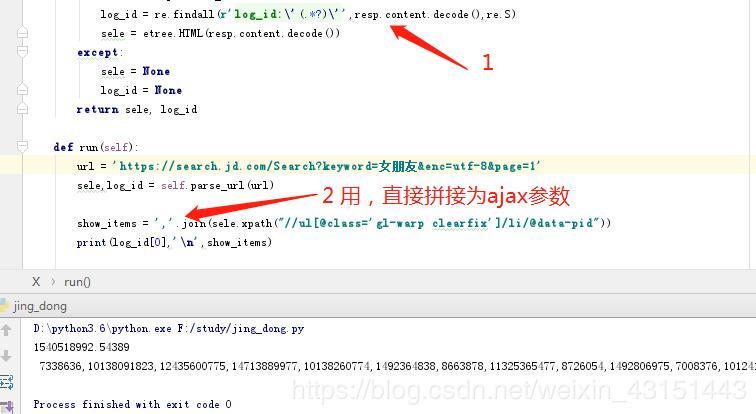 Jingdong commodity python crawler - Programmer Sought