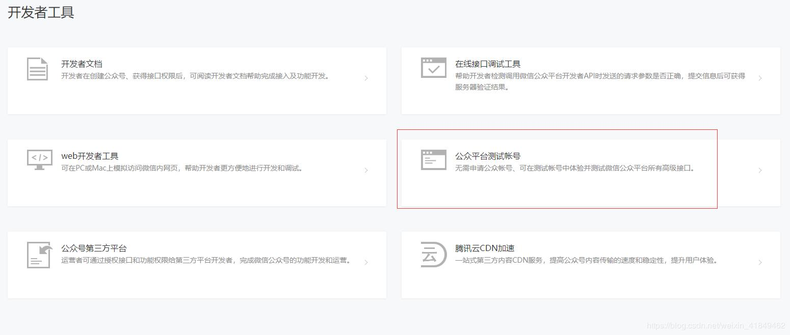 WeChat public number interface debugging process - Programmer Sought