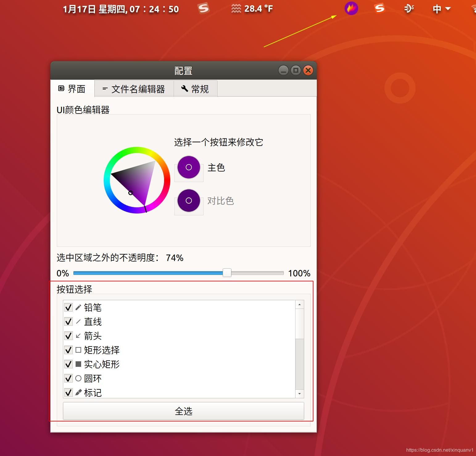 open source evaluation 01]-flameshot, this is perhaps the