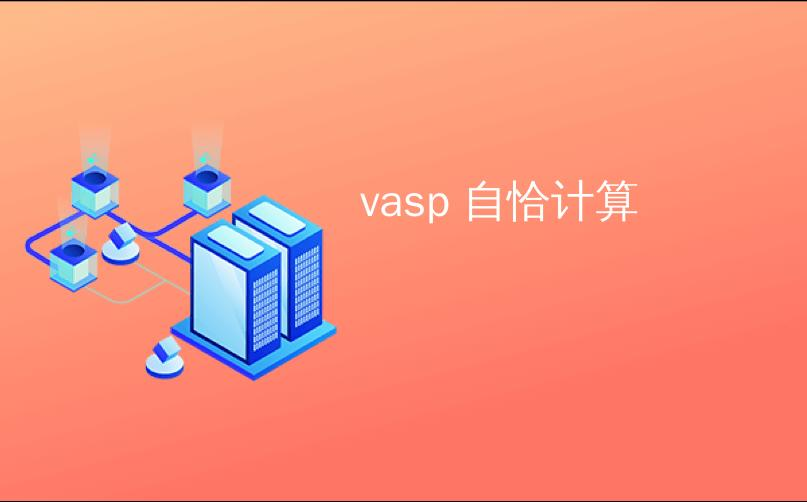 Vasp Self Calculation Coincides With A Holiday How To Maximize The Use Of Currency Sales Programmer Sought