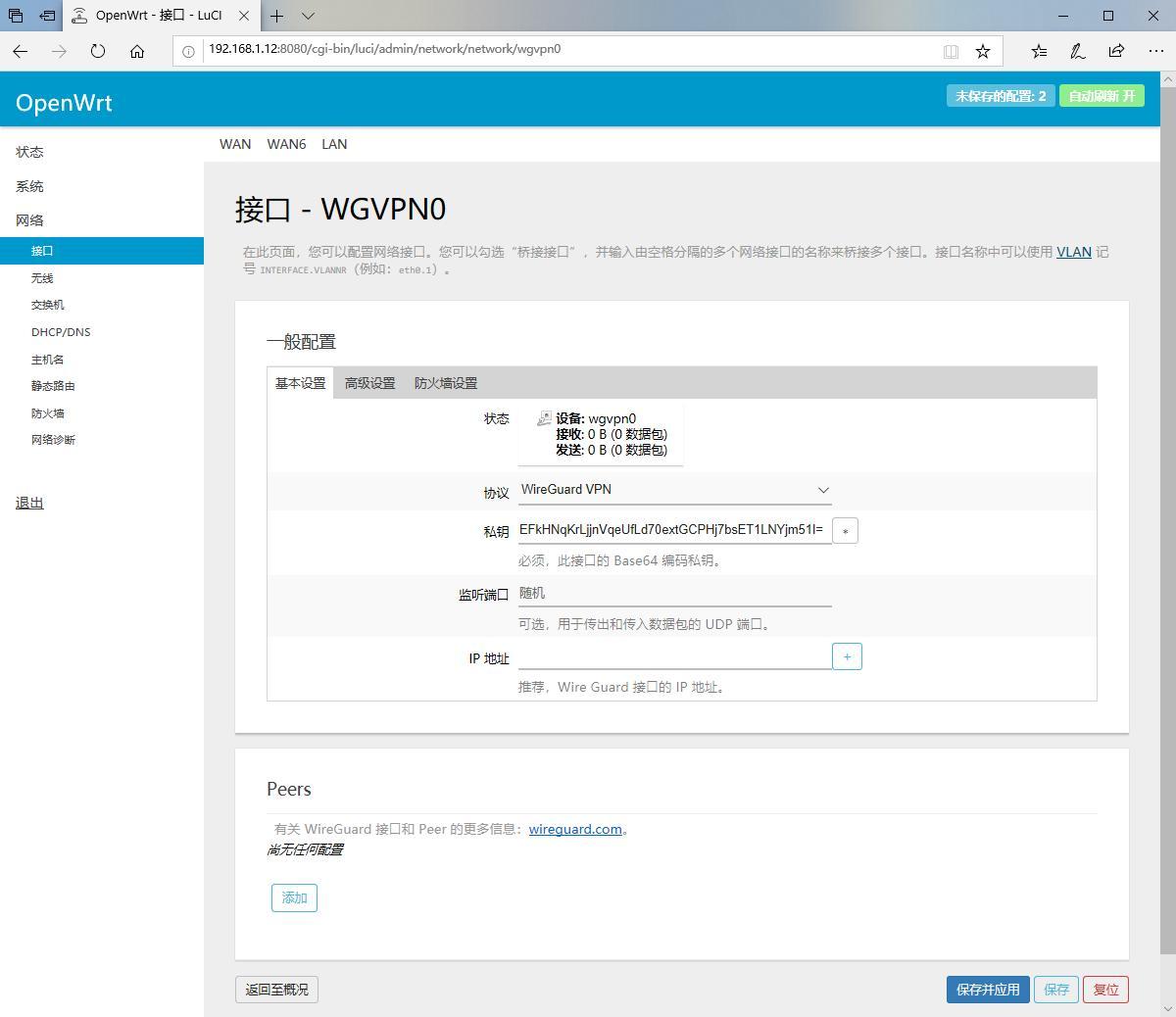 wireguard OpenWRT opkg install - Programmer Sought