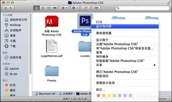 macOS Mojave system download and install Photoshop CS6 (with