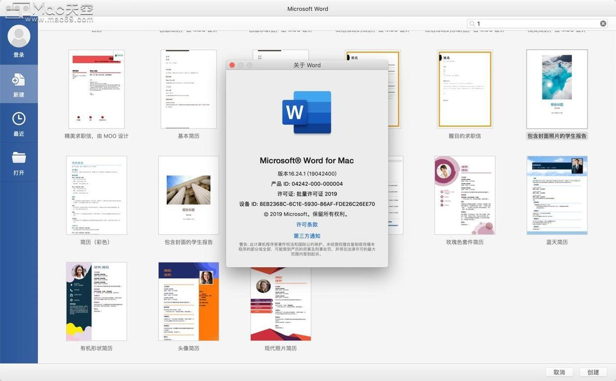 Microsoft word for mac free