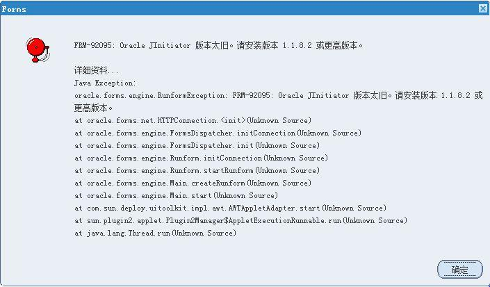 FRM 92095 Oracle Jnitiator version too low – please install