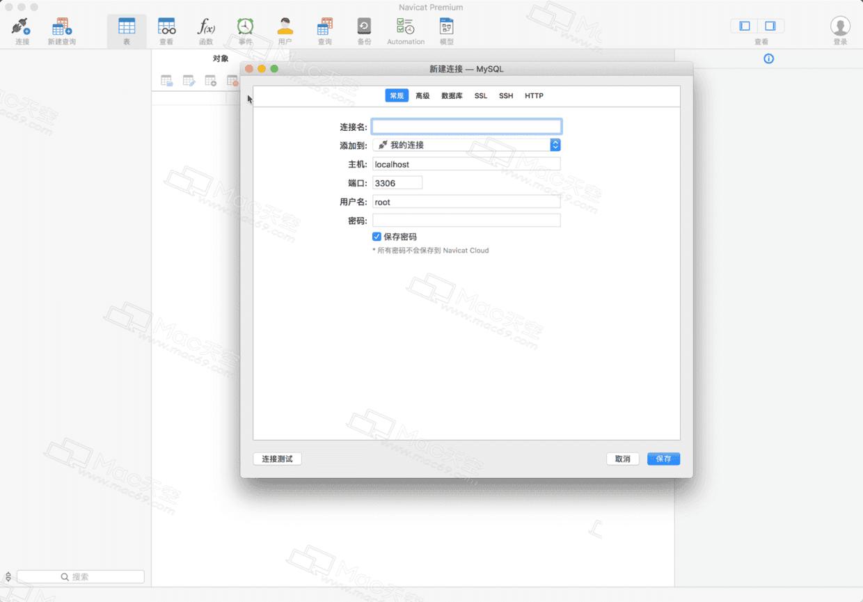 navicat data modeler crack mac