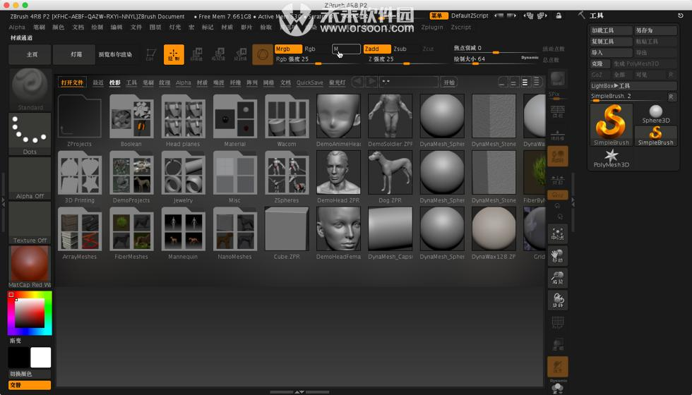 ZBrush 4R8 for Mac Chinese crack version of the graphic