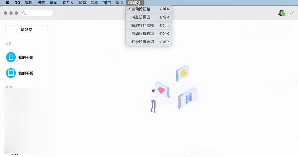 Qq Grab Red Envelope Artifact Chinese Version Programmer Sought