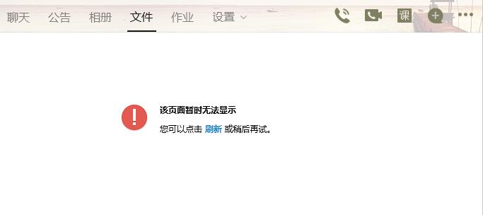 To link qq wechat unable Unable to
