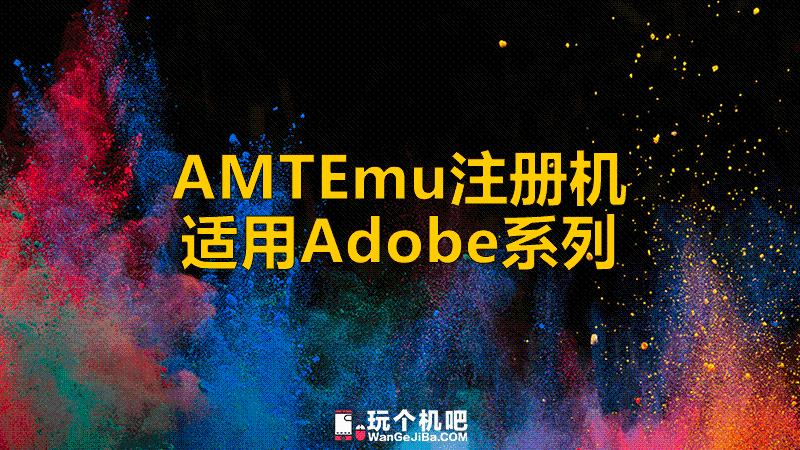 AMTEmu official original Adobe series activation tool
