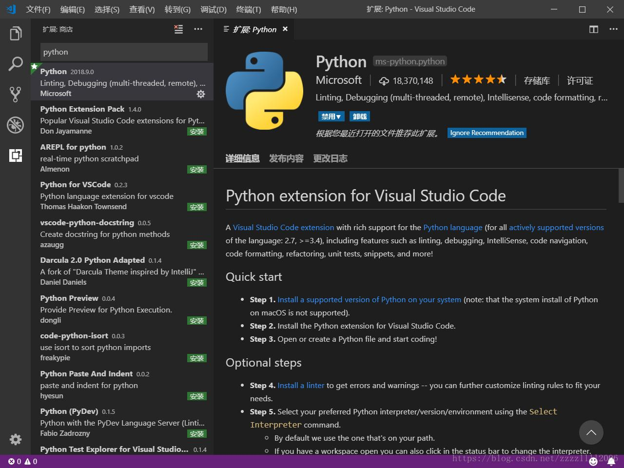 VSCode builds Python environment and remote debugging method