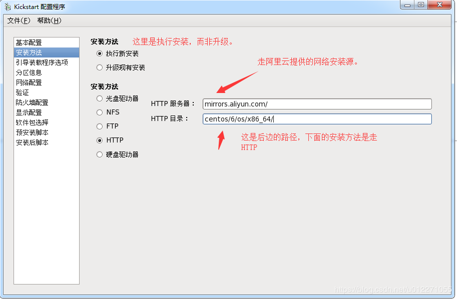 Linux operating system startup process and kickstart file